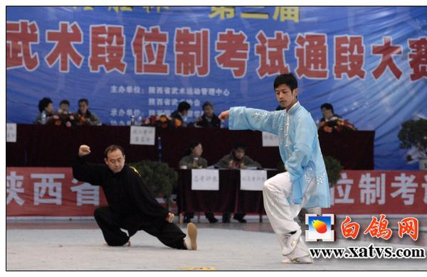 陕西省第三届武术通段大赛开赛