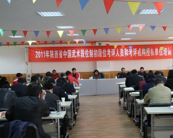 陕西省武术初段位考评员培训班成功举办