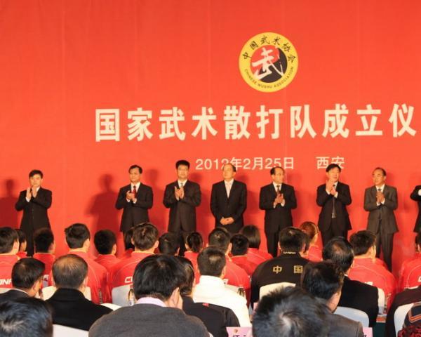 1、国家武术散打队成立仪式
