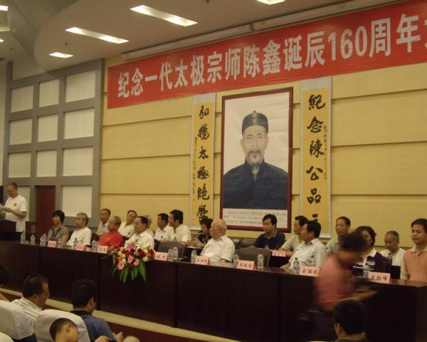 出席陈鑫诞辰160周年纪念活动_缩小大小