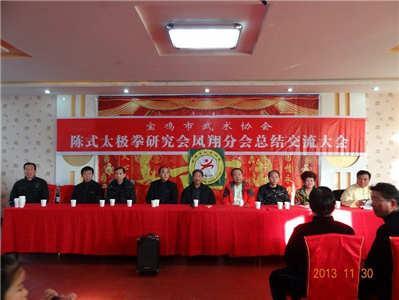 参加大会的武协和研究会领导