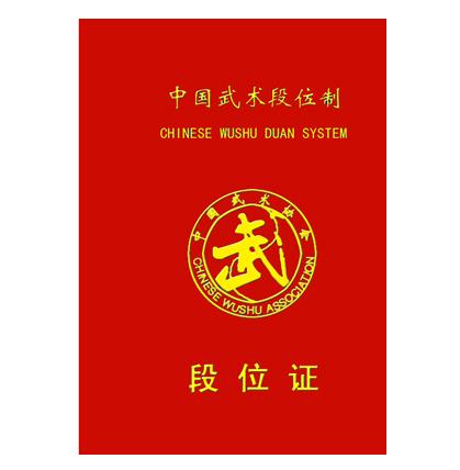 关于领取中国武术段位制证书的通知