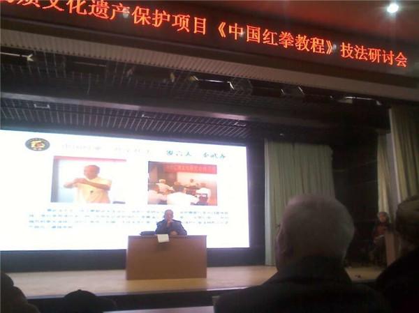 中国红拳教程技法研讨会在西安召开
