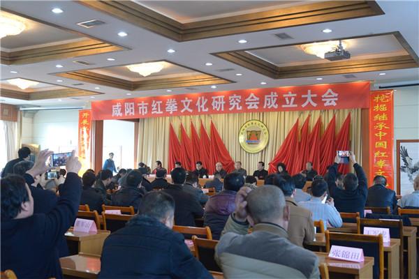 咸阳、耀州成立红拳研究会