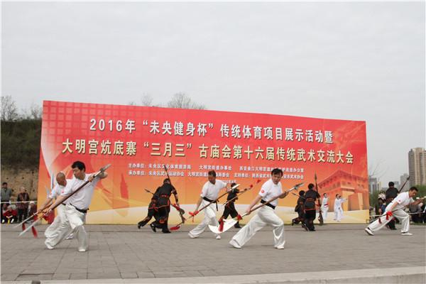 未央区的集体春秋十八刀表演