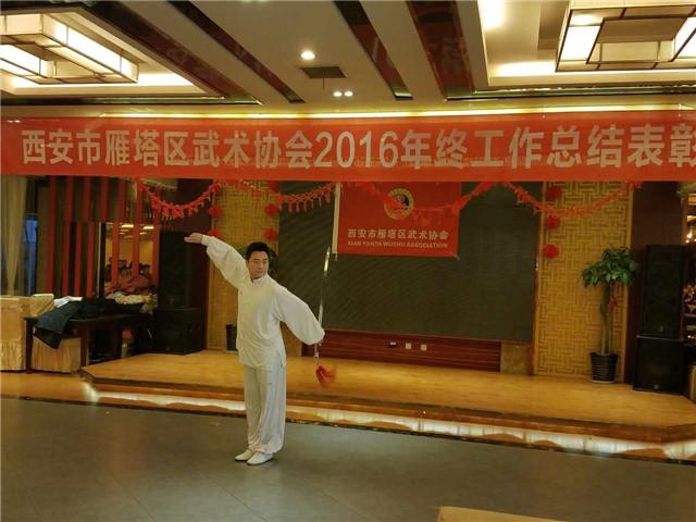西安市雁塔区武术协会举行2016年总结表彰大会