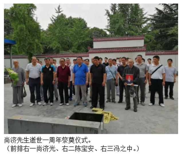 纪念尚济先生逝世一周年暨尚济拳学研讨会在西安举行