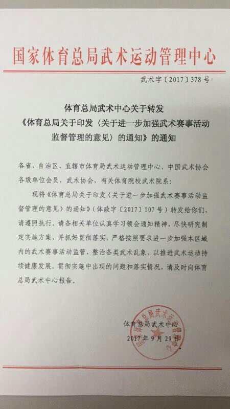 体育总局下发文件 加强对武术赛事活动监督管理