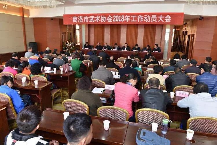 商洛市武术协会召开2018工作动员大会