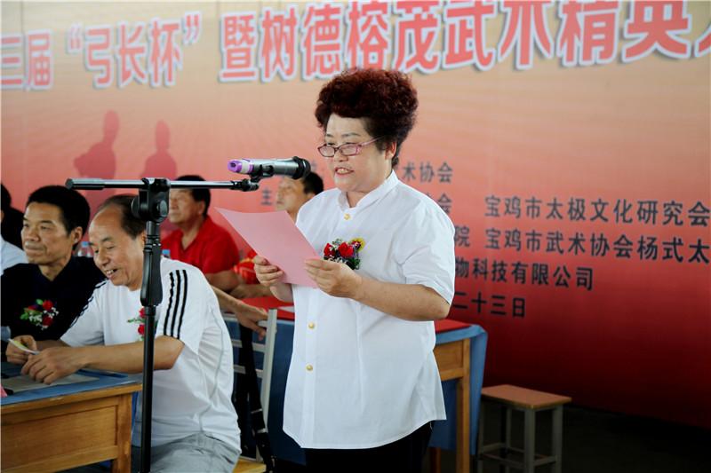 2、宝鸡市太极文化研究会会长、大赛组委会主席白惠霞致词