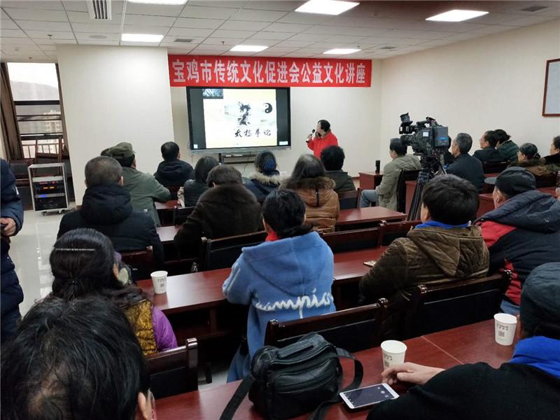 宝鸡举办太极拳文化公益大讲堂