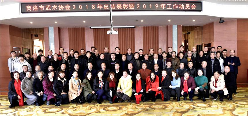 商洛武协举行2018总结表彰暨2019年工作动员会