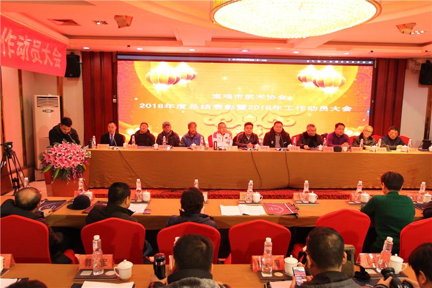 宝鸡市武术协会2018年工作总结表彰暨2019年工作动员大会隆重召开
