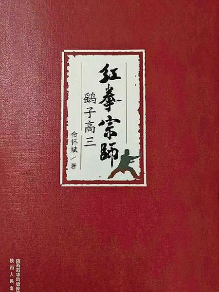 长篇历史武侠小说《红拳宗师鹞子高三》出版