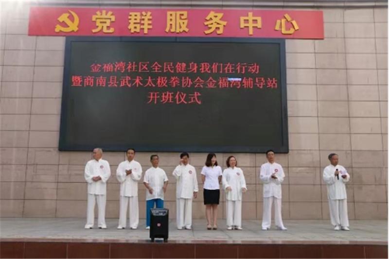 商洛市武术协会第十一个全民健身日报道 (文图(1)788