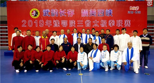 2019年豫鄂陕三省太极拳联赛在河南省西峡县举行