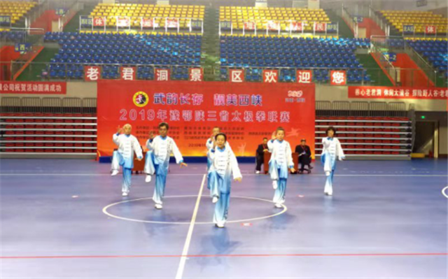 2019年豫鄂陕三省太极拳联赛在河南省西峡县举行780