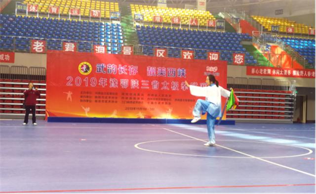 2019年豫鄂陕三省太极拳联赛在河南省西峡县举行796