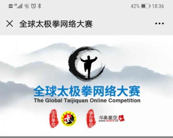 全球太极拳网络大赛今日开赛