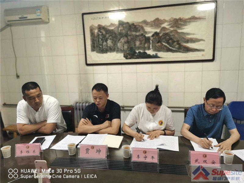 2020年陕西省武术工作推进会网络视频会议召开