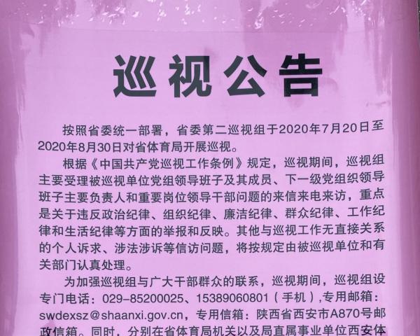 陕西省第二巡视组巡视公告