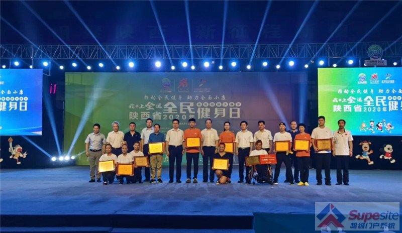 陕西省武管中心、省武术协会荣获2020年全民健身日