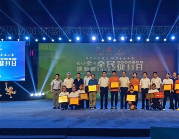 陕西省武管中心、省武术协会荣获2020年全民健身日全省体育技能大展示一等奖
