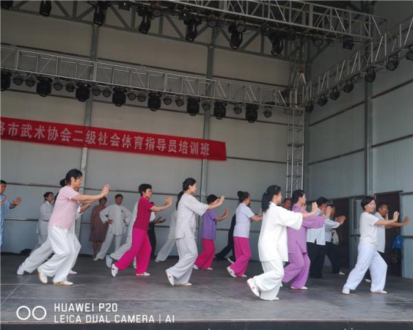 商洛武协二级社会体育指导员培训班圆满结束