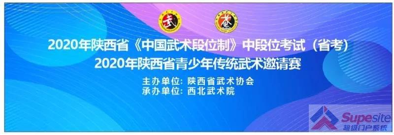 2020年中国武术段位制中段位陕西·省考暨陕西省青