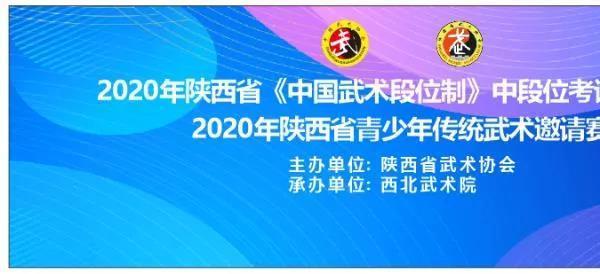 2020年中国武术段位制中段位陕西·省考暨陕西省青少年传统武术邀请赛圆满落幕