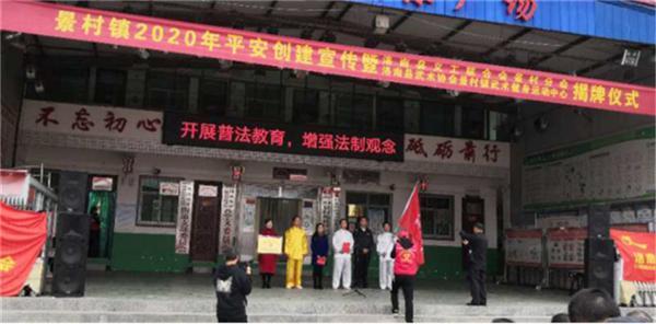 商洛建立乡镇级武术活动中心