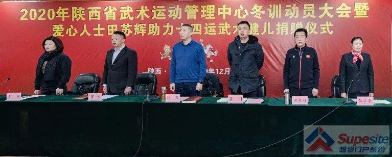 2020年陕西省武术运动管理中心冬训动员大会召开