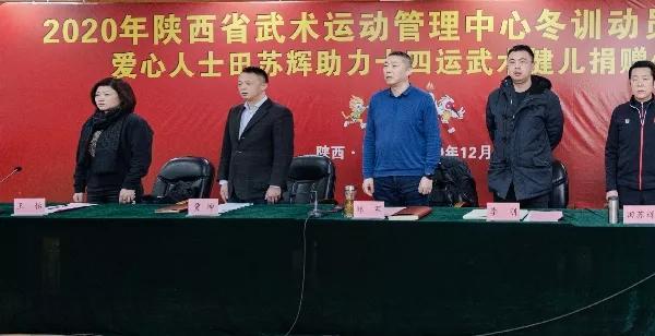 2020年陕西省武术运动管理中心冬训动员大会召开 田苏辉现场捐款100万元
