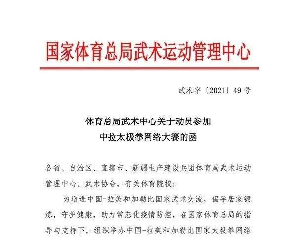 """陕西省武术协会关于 组织参加""""中拉太极拳网络大赛""""的通知"""
