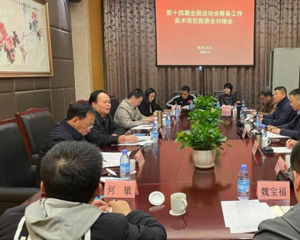 国家体育总局武术中心领导来陕调研指导十四运会武术项目筹备工作