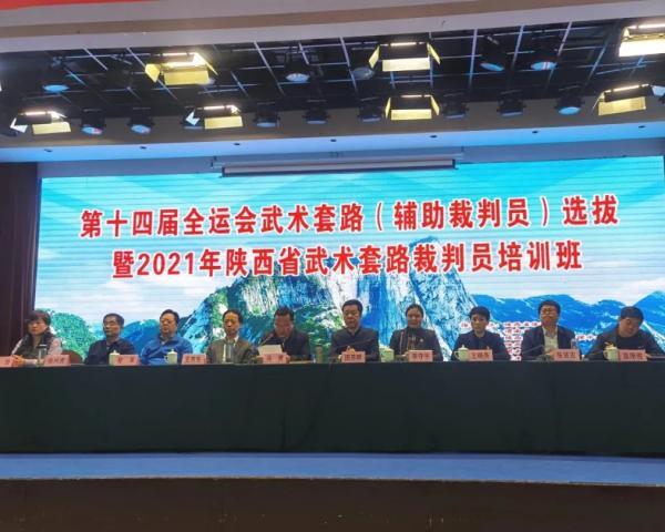陕西举办第十四届全运会武术套路辅助裁判员选拔暨2021年陕西省武术套路裁判员培训班