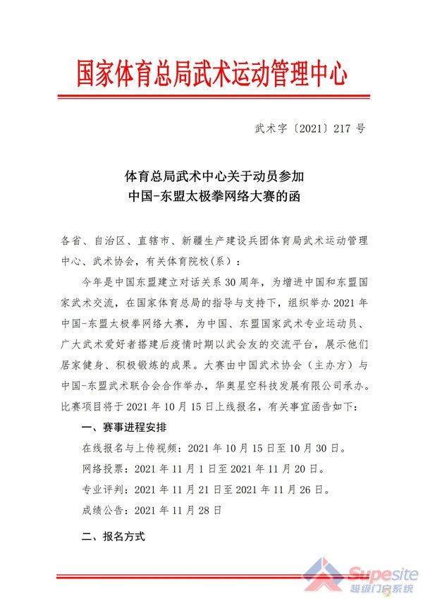 体育总局武术中心关于动员参加 中国-东盟太极拳网