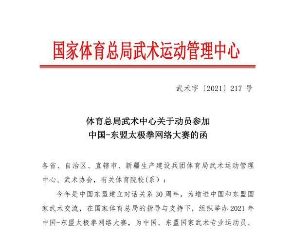 体育总局武术中心关于动员参加 中国-东盟太极拳网络大赛的函