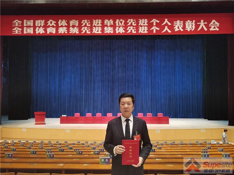 田苏辉同志荣获全国群众体育先进个人并受到党和国