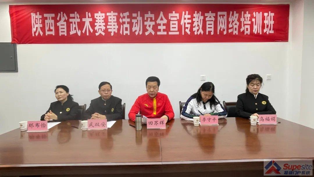 陕西省武术协会举办全省武术赛事活动安全宣传教育