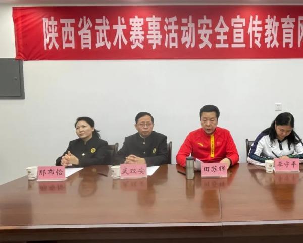 陕西省武术协会举办全省武术赛事活动安全宣传教育网络培训班